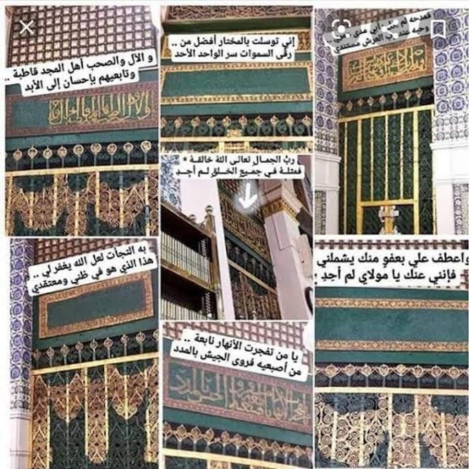 qaseeda Al hujra tun nabiwiya ka urdu tarjama