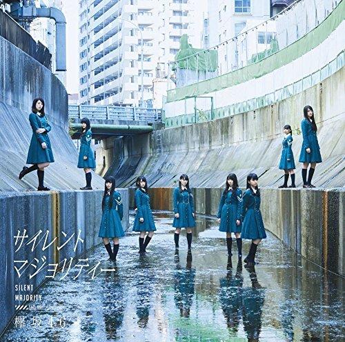 [MUSIC VIDEO] 欅坂46 – サイレントマジョリティー Type-A,B,C付属DVD (2016.04.06/DVDISO/6.76GB)