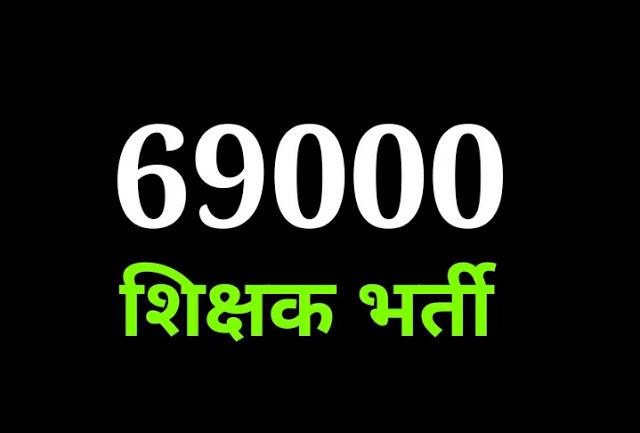 69000 शिक्षक भर्ती के 31277 पदों पर अभी क़ानूनी घमासान होना तय, कारण जाने