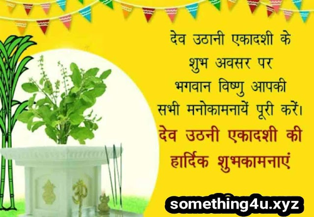 Tulsi Vivah Ki Shubkamnaye (Wishes ) In Hindi And Marathi