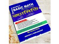 Khairuls Basic Math জ্যামিতি -PDF ফাইল