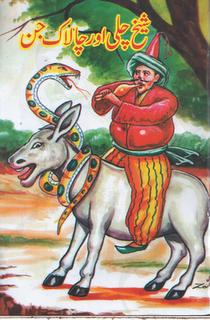 Sheikh Chilli Aur Chalak Jin
