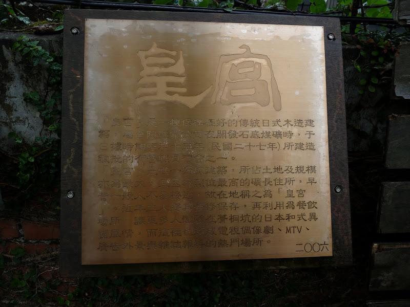 TAIWAN.Shen Keng , dans la banlieue de Taipei - P1100037.JPG