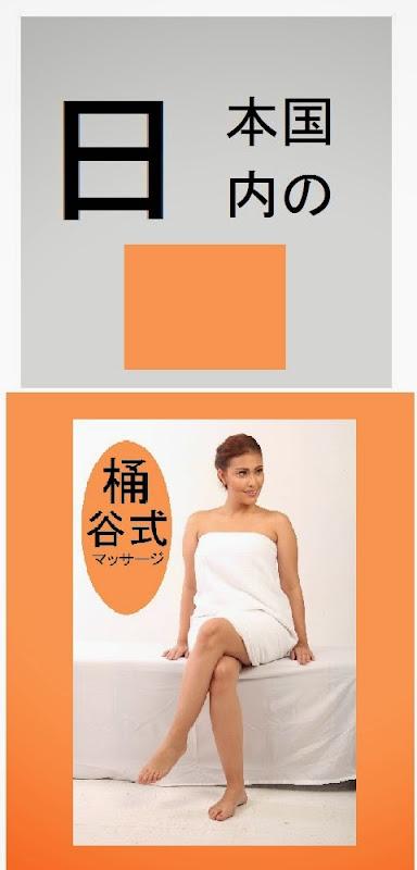 日本国内の桶谷式マッサージ店情報・記事概要の画像
