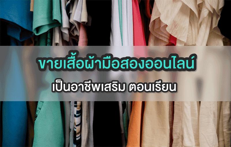 ขายเสื้อผ้ามือสองออนไลน์ เป็นอาชีพเสริม ตอนเรียน