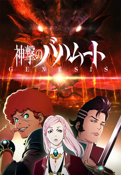Liên Minh Tam Giới (Phần 1) - Shingeki no Bahamut: Genesis (2014)