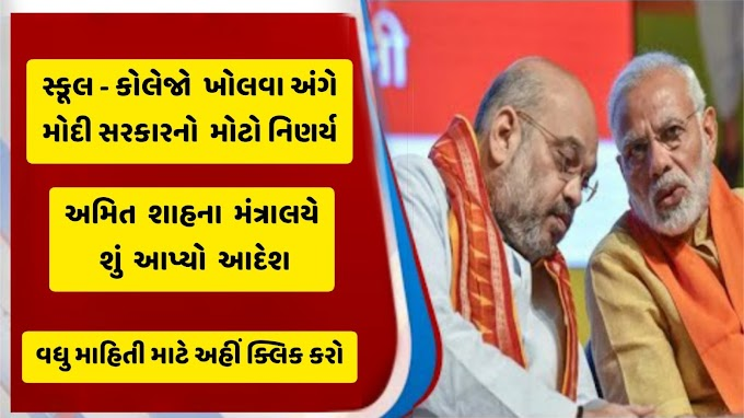 Modi government's big decision to open schools and colleges, what order was given by Amit Shah's ministry 2020