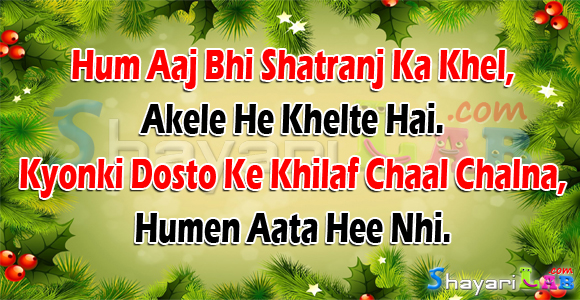 Hum Aaj Bhi Shatranj Ka Khel - Attitude Shayari - ShayariLab