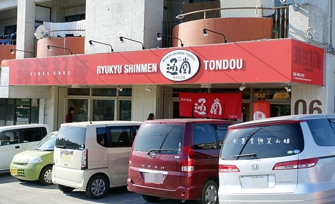 1 沖繩必吃通堂拉麵 琉大北口店