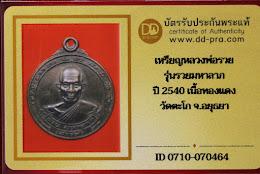 มังกรทองมาแว้วววว เหรียญหลวงพ่อรวย วัดตะโก เหรียญขวัญถุง รวยมหาลาภ รุ่นเสาร์ 5 สร้างปี 2540 เนื้อทองแดงรมดำ + บัตรดีดี