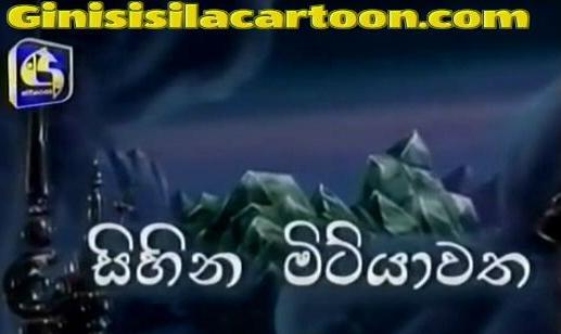 NIM NETHI KATHAWA 18