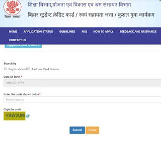 बिहार स्टूडेंट क्रेडिट कार्ड योजना में एप्लीकेशन स्टेटस