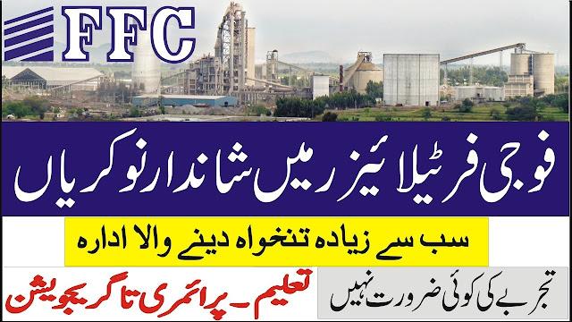 FFC Jobs 2021 Apply Online Fauji Fertilizer Company Limited