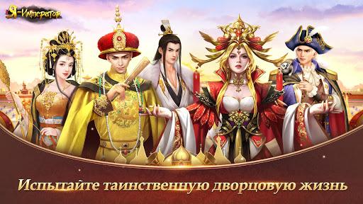 Я - Император apktreat screenshots 1