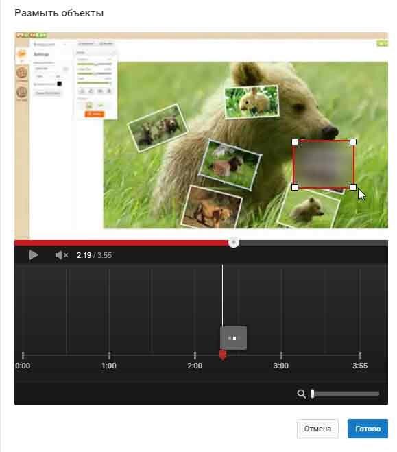Размытие области видео
