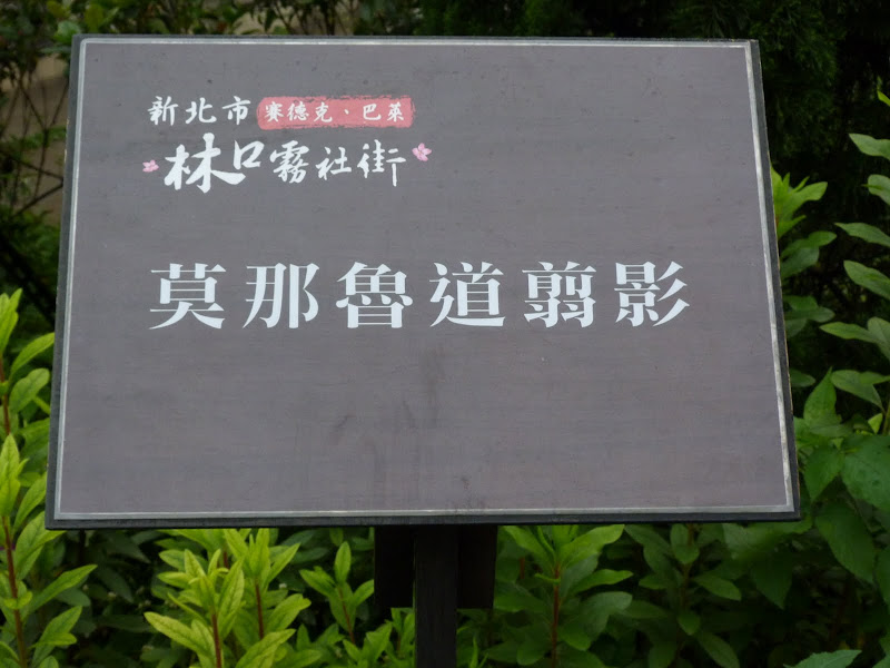 TAIWAN. Seediq Bale decor du film (qui est maintenant ferme) - P1110284.JPG