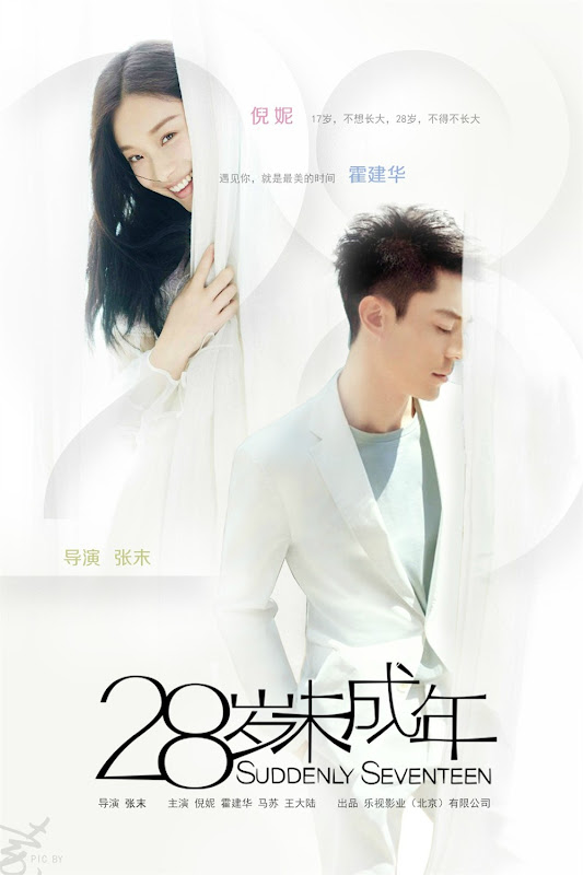 Suddenly Seventeen / Perfect Baby China Movie