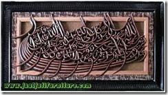 ukiran Al-Baqoroh 255