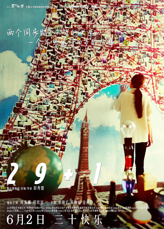 29+1 Hong Kong Movie