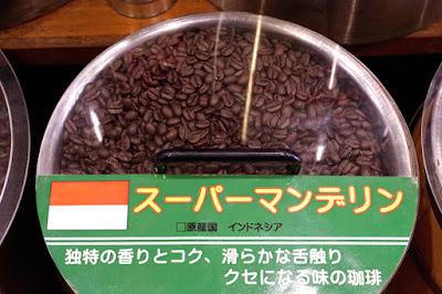 おすすめコーヒー:スーパーマンデリン