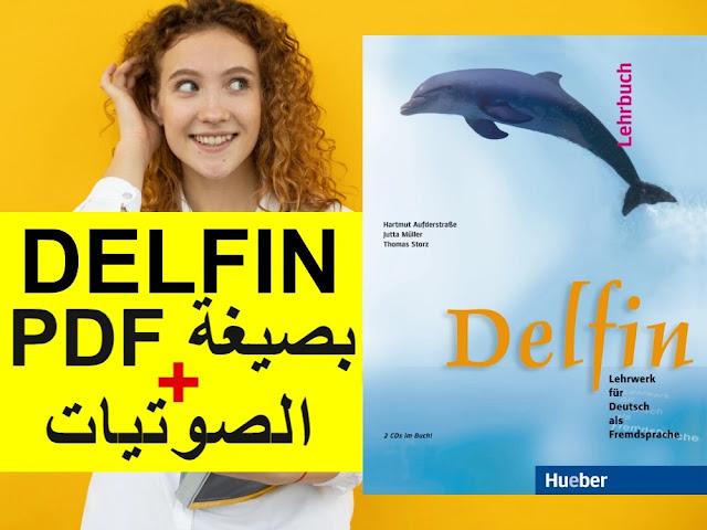 كتاب دروس وتمارين · ديلفن DELFIN بصيغة PDF + الصوتيات + التدريبات + الحلول · لتعلم اللغة الالمانية