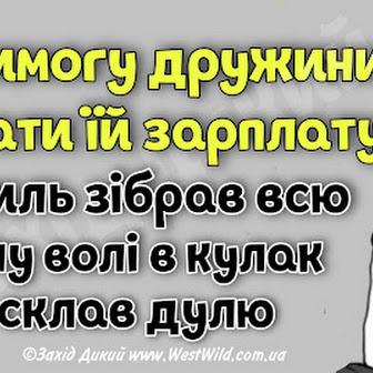 Анекдоти за день та відважний Василь