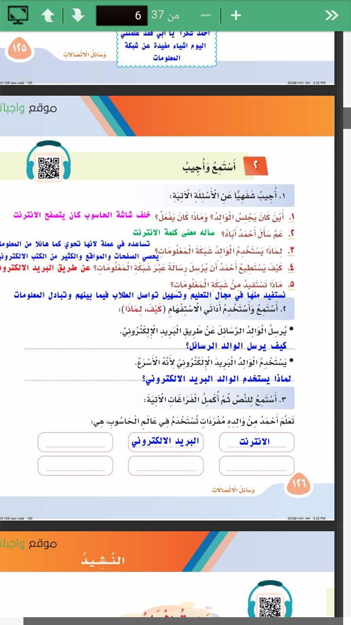 Wish Galactictechtips Xyz الصور والأفكار حول حل كتاب لغتي الصف الثالث ابتدائي الوحده الثالثه