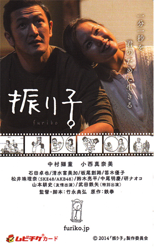 Furiko - Con Lắc Đồng Hồ