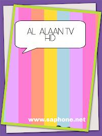 Fréquence de la chaîne  AL ALAAN TV HD Chaîne sur Satellite sur badr 2021