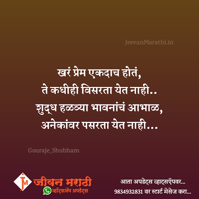 खर प्रेम एकदाच होत | New Marathi Status 2020