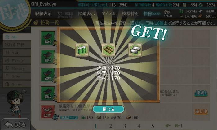 艦これ_編成_改装「第十七駆逐隊」、再編始め_02.png