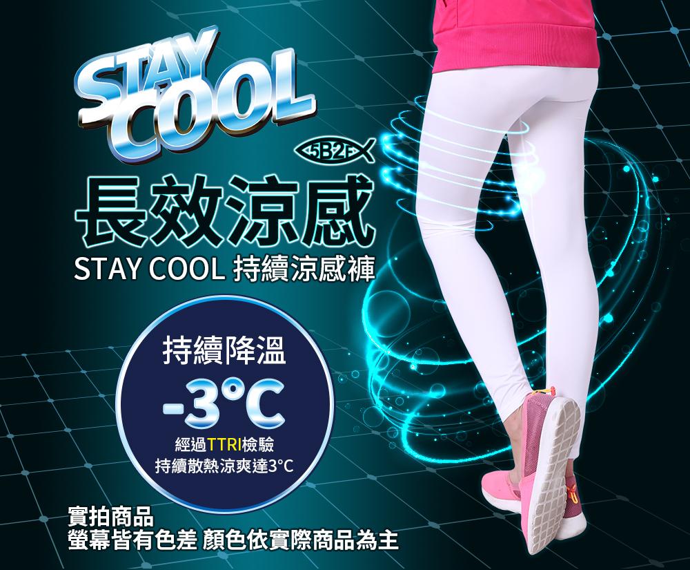 持續涼感 -3 內搭褲 冰涼 降溫 長效涼感 持續降溫