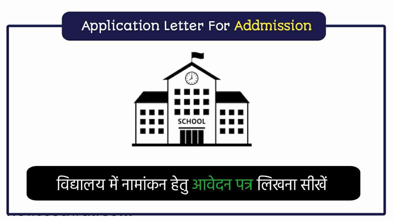 School Me Admission Application in Hindi : विद्यालय में प्रवेश/नामांकन हेतु आवेदन पत्र।