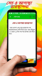 Download পেঁপে চাষের সঠিক পদ্ধতি ~ Papaya Cultivation For PC Windows and Mac apk screenshot 24