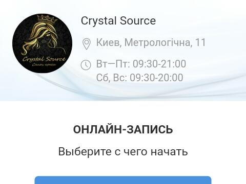 Crystal Source - Салон краси на Метрологічній 13 (масаж c426dc8b70c82