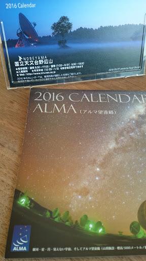 [写真]野辺山の卓上カレンダーとALMAの壁掛けカレンダー