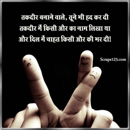 Shayari  Image - 3