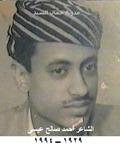 الشاعر أحمد صالح عيسى2