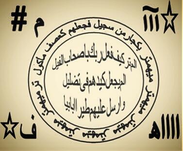 mantra keramat asma' suryani