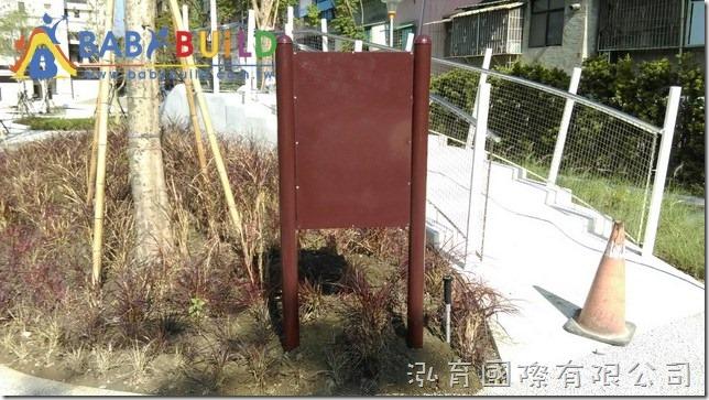 馥華建設捐贈公園