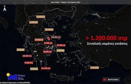 Εθνικό Αστεροσκοπείο Αθηνών : 1.200.000 στρέμματα καμένων εκτάσεων μέχρι στιγμής στη χώρα το 2021