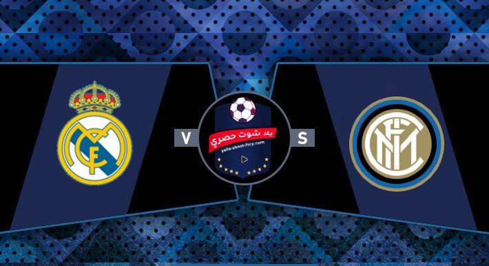 مشاهدة مباراة ريال مدريد وانتر ميلان