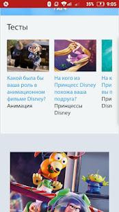 Download Cosmos3D: Дисней ТВ канал смотреть мультфильмы For PC Windows and Mac apk screenshot 7