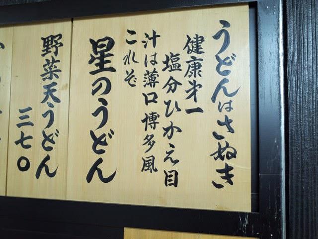 うどんは讃岐、汁は薄口博多風、と書かれたお店の看板