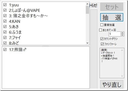 tyuusentopbox thumb%25255B2%25255D - 【発表】ホワイトデーGIVEAWAY抽選結果発表!