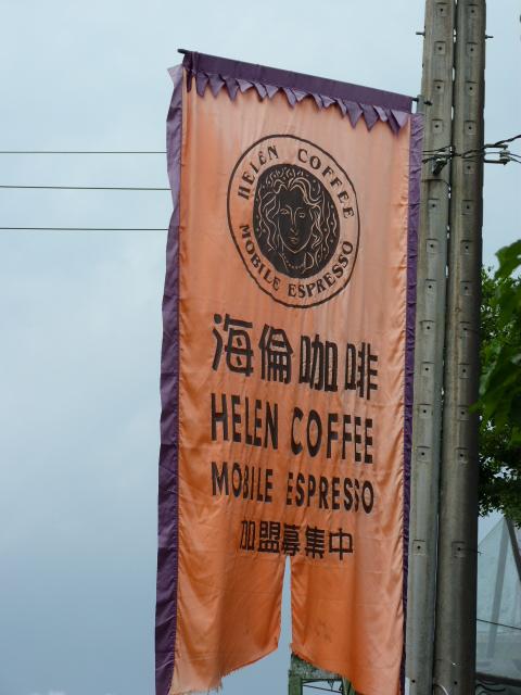 TAIWAN.Environs de Sijhih, banlieue NO de Taipei - P1070928.JPG