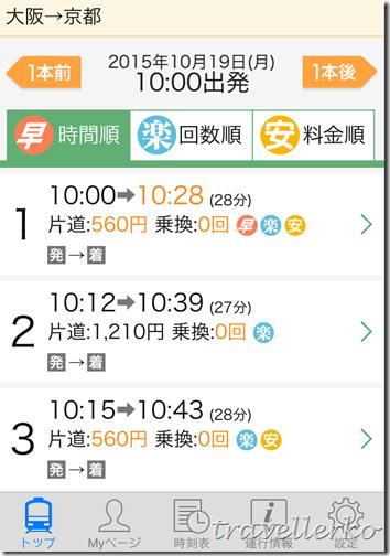 【教學】Yahoo!乗換案內:日本自由行大眾運輸搭車必備交通APP(iOS)09