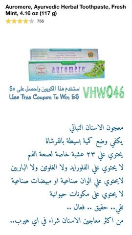 معجون اسنان نباتي من اي هيرب ايهيرب بالعربي iherb arab