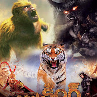 The Monkey King Movie Poster
