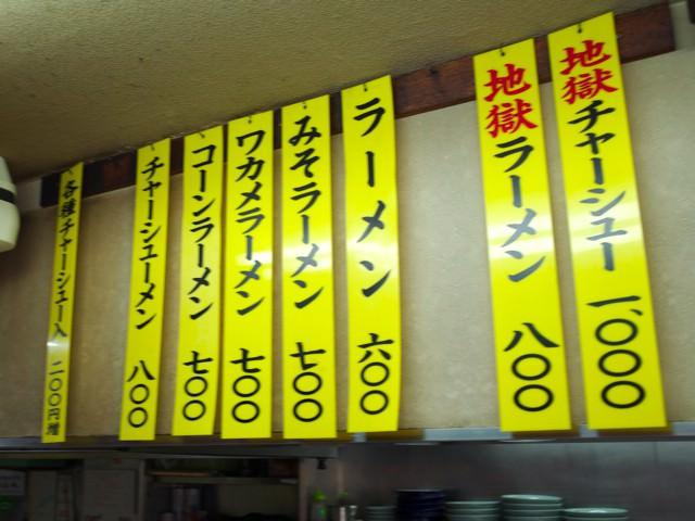 店内に貼られたラーメンの黄色い短冊メニュー